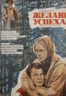 Желаю успеха (1980)