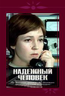 Постер фильма Надежный человек (1975)