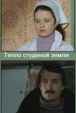 Постер фильма Тепло студеной земли (1984)
