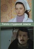 Тепло студеной земли (1984)