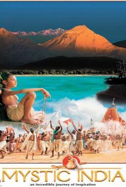 Постер фильма Мистическая Индия (2005)