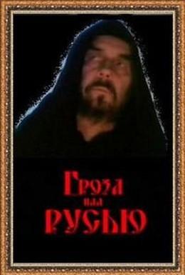 Постер фильма Гроза над Русью (1992)
