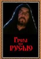 Гроза над Русью (1992)