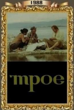 Постер фильма Трое (1988)