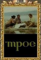 Трое (1988)