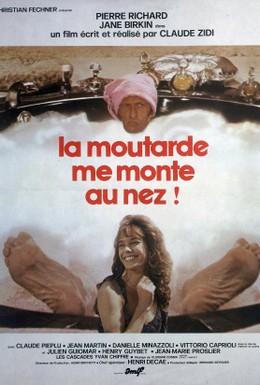 Постер фильма Он начинает сердиться, или Горчица бьет в нос (1974)