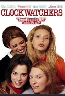 Постер фильма Девушки из офиса (1997)