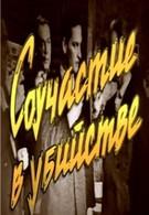 Соучастие в убийстве (1964)