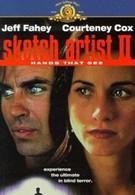 Рисовальщик 2: Руки, которые видят (1995)