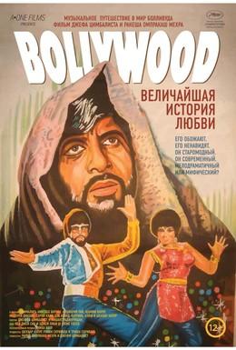 Постер фильма Болливуд: Величайшая история любви (2011)
