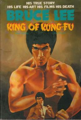Постер фильма Молодой Брюс Ли (1982)