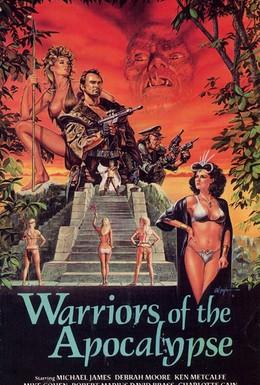 Постер фильма Воины апокалипсиса (1985)