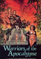 Воины апокалипсиса (1985)