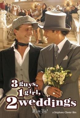 Постер фильма 3 мальчика, 1 девочка, 2 свадьбы (2004)