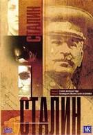 Сталин (2003)