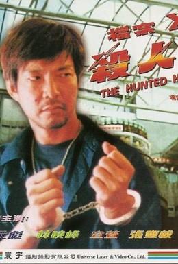 Постер фильма Охота на охотника (1997)