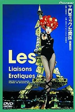 Постер фильма Эротические связи (1992)