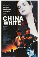 Белая смерть (1989)