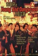 Молодые и опасные (1996)