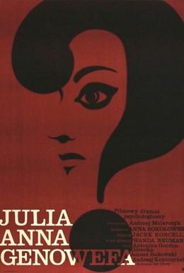 Постер фильма Юлия, Анна, Геновефа (1968)