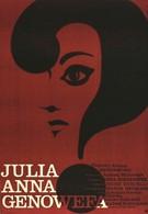 Юлия, Анна, Геновефа (1968)