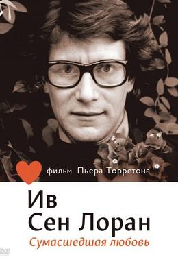 Постер фильма Ив Сен Лоран: Сумасшедшая любовь (2010)