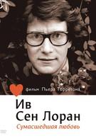 Ив Сен Лоран: Сумасшедшая любовь (2010)