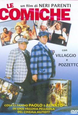 Постер фильма Комики (1990)