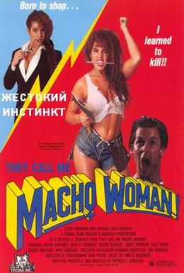 Постер фильма Жестокий инстинкт (1991)