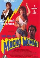 Жестокий инстинкт (1991)