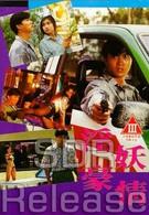 Обнаженные убийцы (1992)