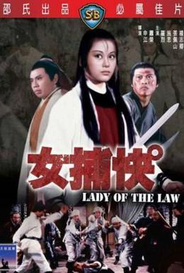 Постер фильма Леди-закон (1975)
