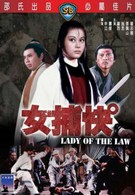Леди-закон (1975)