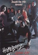 Братва 2: Город крэка (1989)