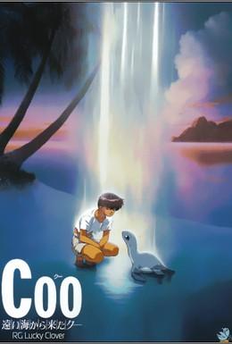 Постер фильма Ку из далекого океана (1993)