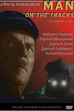 Постер фильма Человек на рельсах (1957)