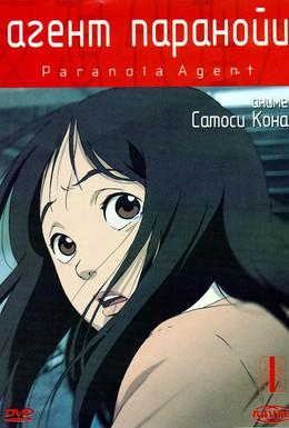 Постер фильма Агент Паранойи (2004)