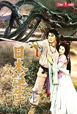 Постер фильма Рождение Японии (1959)