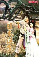 Рождение Японии (1959)