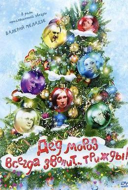 Постер фильма Дед Мороз всегда звонит… трижды! (2011)