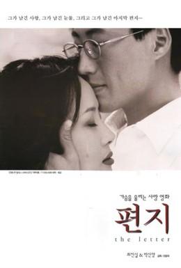 Постер фильма Письмо (1997)