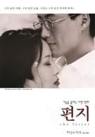 Письмо (1997)