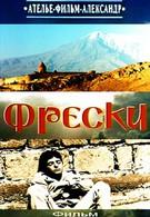 Фрески (2003)