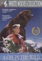 Крик в глуши (1990)