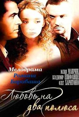 Постер фильма Любовь на два полюса (2011)