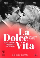 Сладкая жизнь (1960)