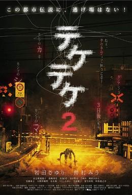Постер фильма Цок-цок 2 (2009)