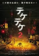 Цок-цок 2 (2009)