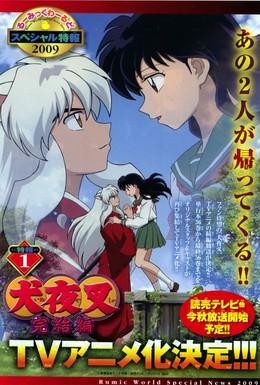 Постер фильма Инуяся: Последняя глава (2009)