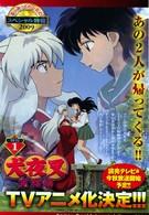 Инуяся: Последняя глава (2009)